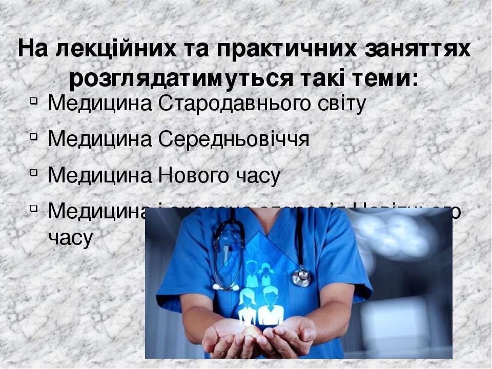 На лекційних та практичних заняттях розглядатимуться такі теми: Медицина Стар...