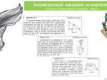 Індивідуальні завдання за картками Подібність трикутників (Геометрія -- 8клас)