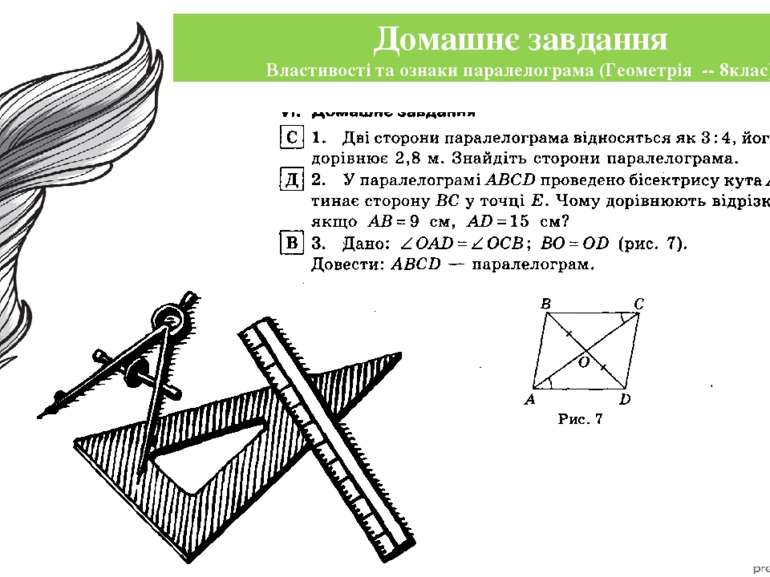 Домашнє завдання Властивості та ознаки паралелограма (Геометрія -- 8клас)