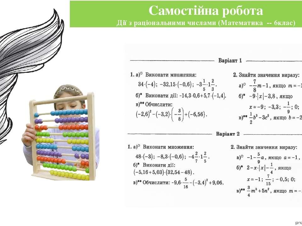 Самостійна робота Дії з раціональними числами (Математика -- 6клас)