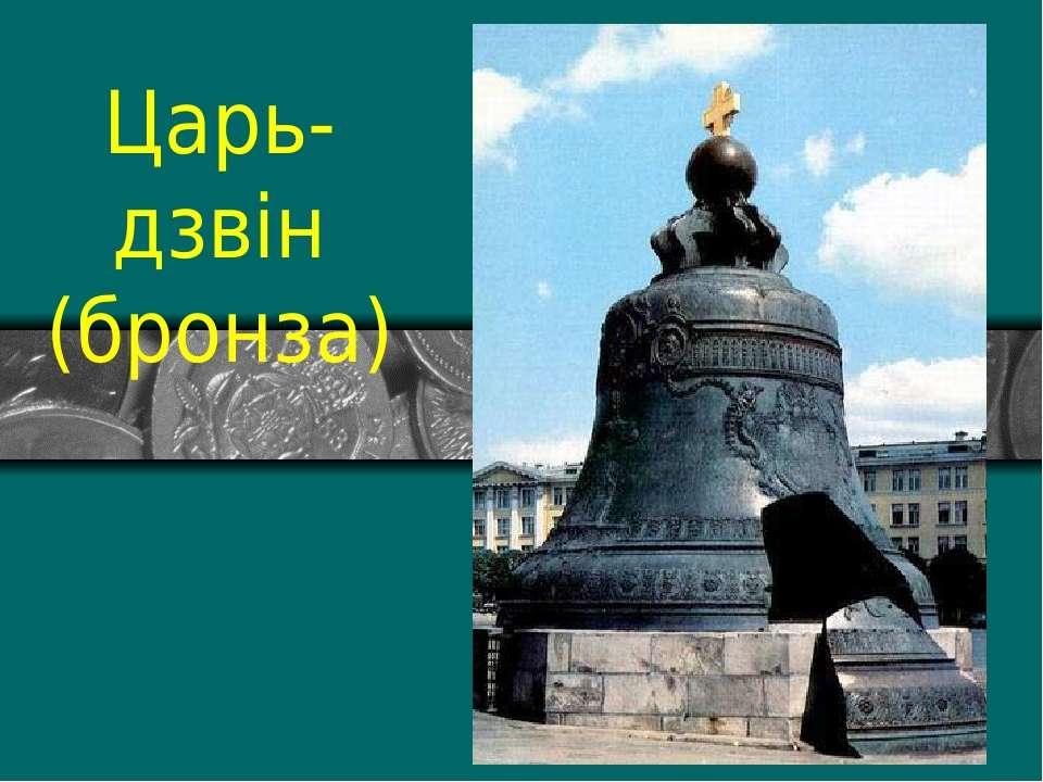 Царь-дзвін (бронза)