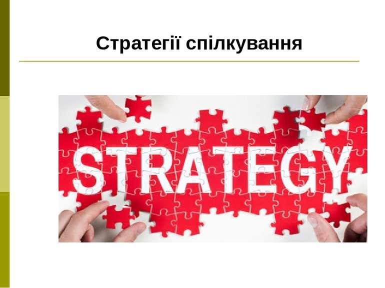 Стратегії спілкування