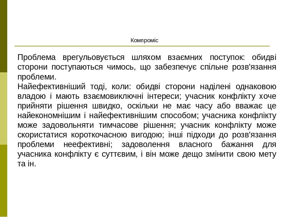 Компроміс Проблема врегульовується шляхом взаємних поступок: обидві сторони п...