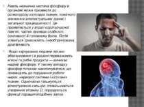 Навіть незначна нестача фосфору в організмі може призвести до остеопорозу кіс...