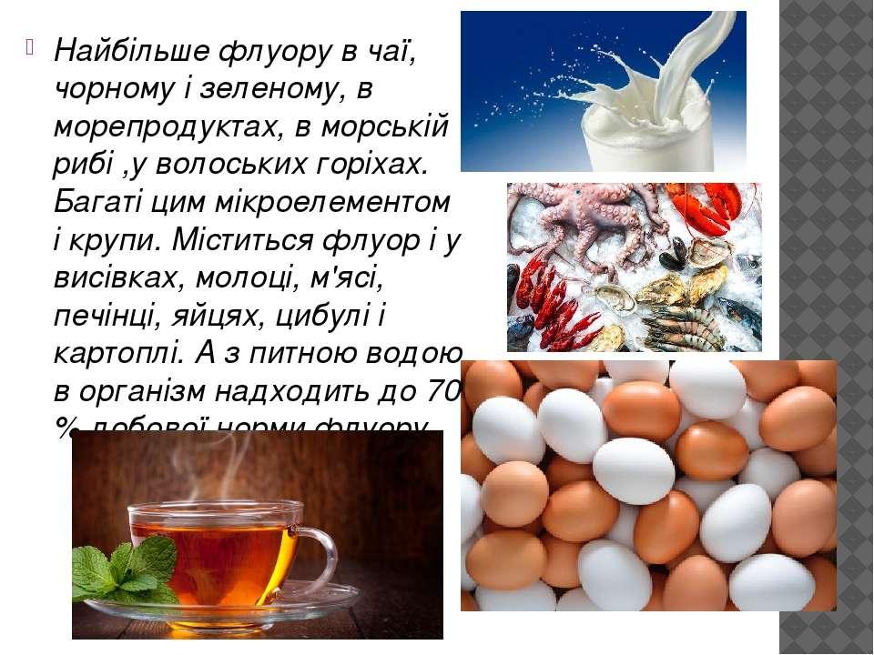 Найбільше флуору в чаї, чорному і зеленому, в морепродуктах, в морській рибі ...