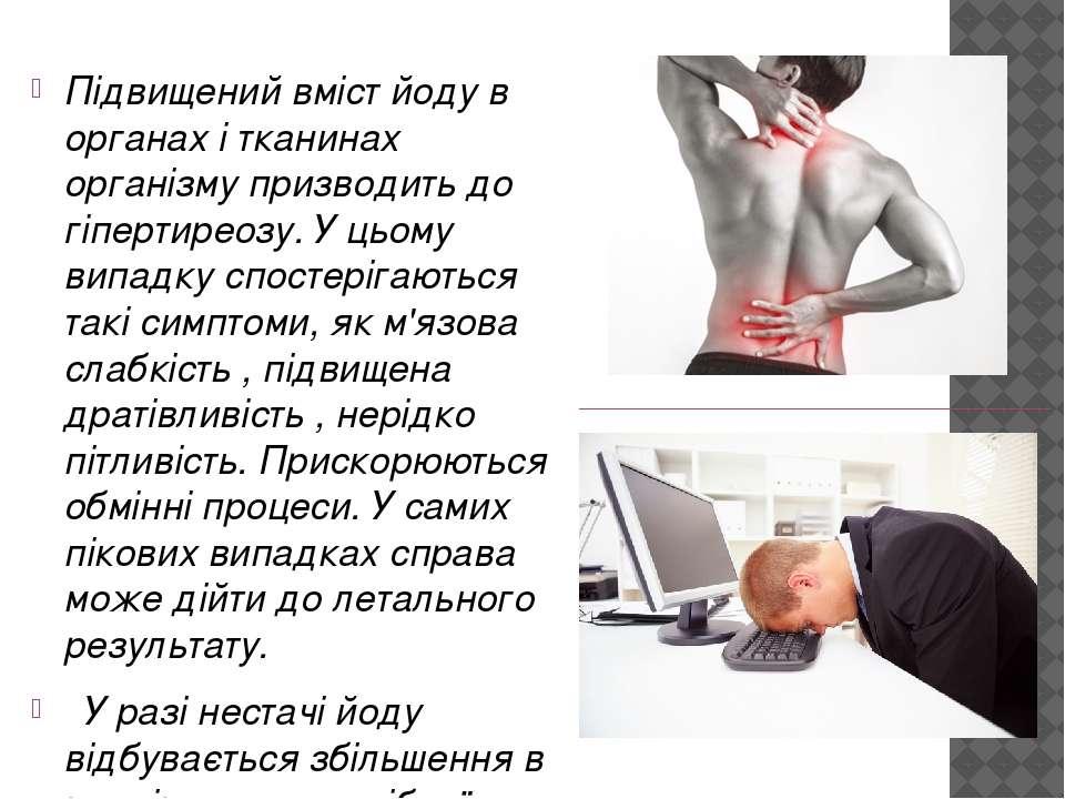 Підвищений вміст йоду в органах і тканинах організму призводить до гіпертирео...