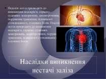 Недолік заліза призводить до виникнення недокрів'я, серцево- судинних захворю...