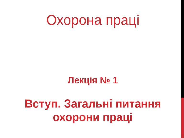 Лекція № 1 Вступ. Загальні питання охорони праці Охорона праці