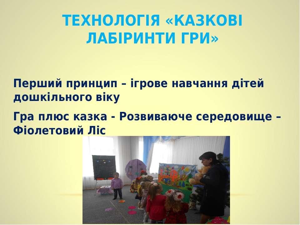 ТЕХНОЛОГІЯ «КАЗКОВІ ЛАБІРИНТИ ГРИ» Перший принцип – ігрове навчання дітей дош...