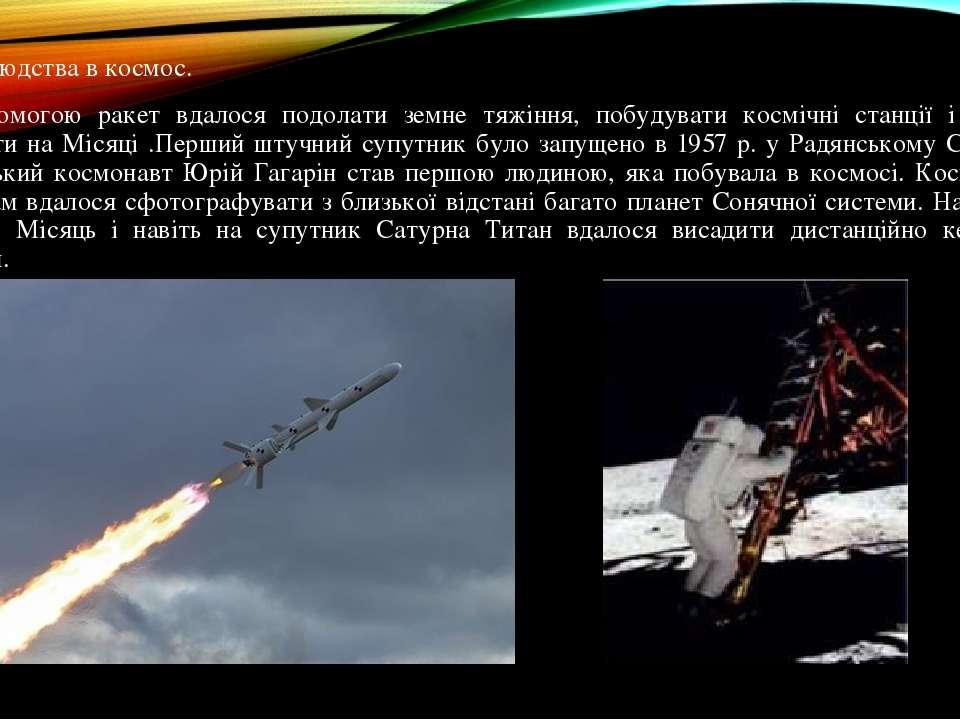 Вихід людства в космос. За допомогою ракет вдалося подолати земне тяжіння, по...