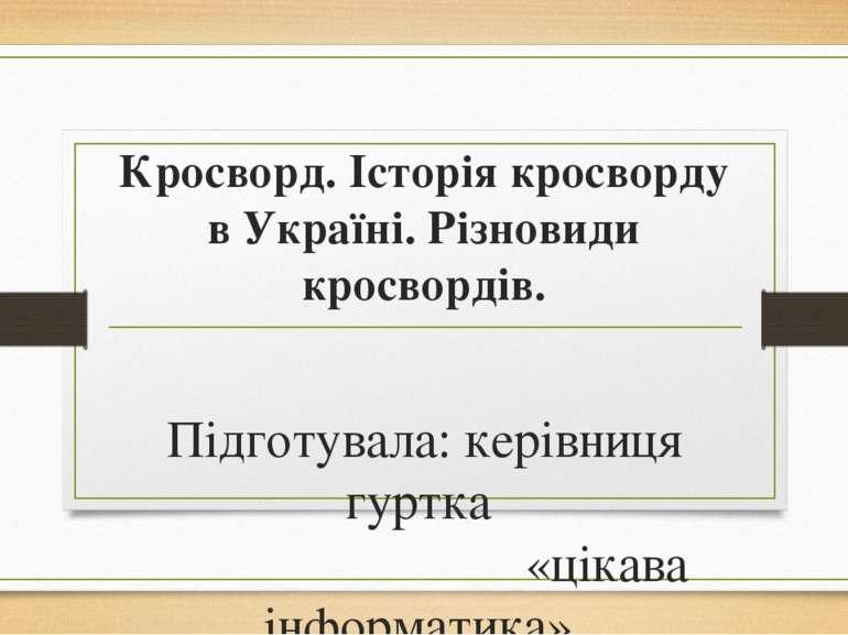 Підготувала: керівниця гуртка «цікава інформатика» Катрич Ірина Сергіївна Кро...