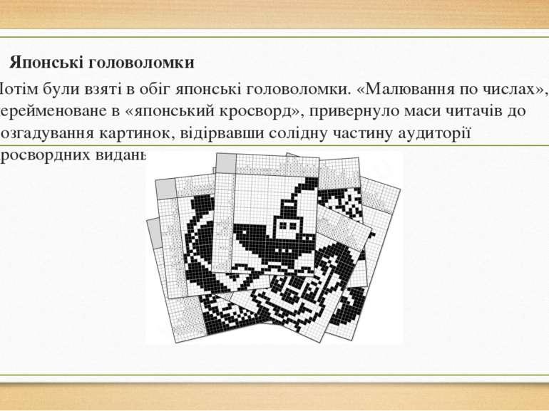 Японські головоломки Потім були взяті в обіг японські головоломки. «Малювання...