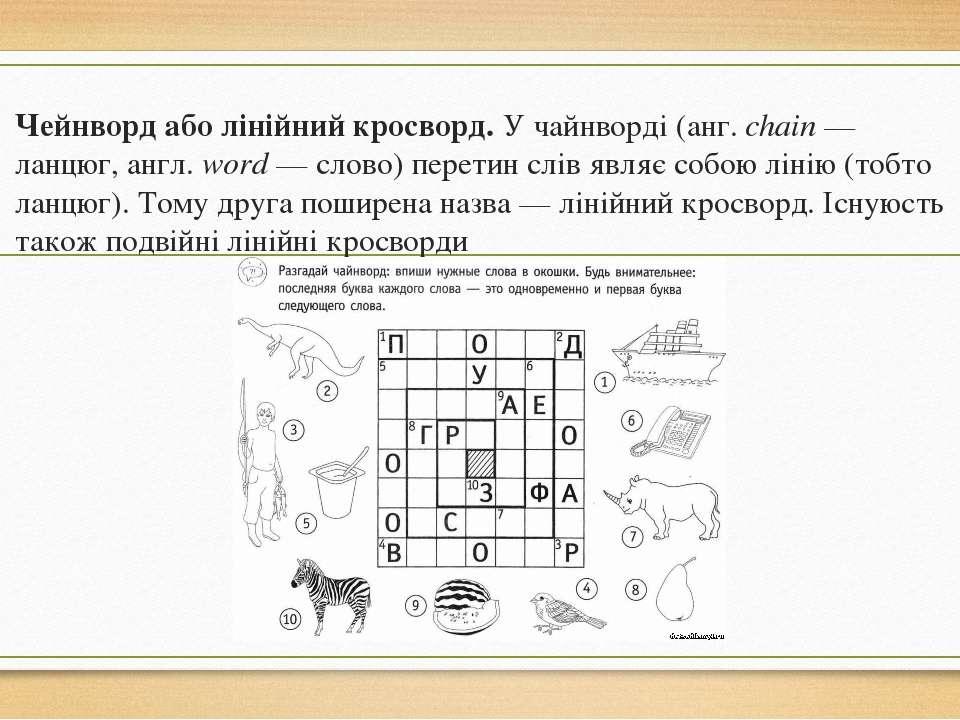 Чейнворд або лінійний кросворд.У чайнворді (анг.chain— ланцюг,англ.word...