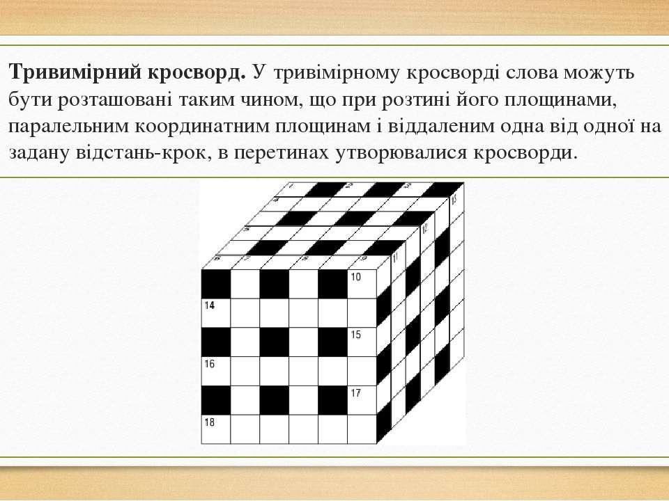 Тривимірний кросворд.У тривімірному кросворді слова можуть бути розташовані ...