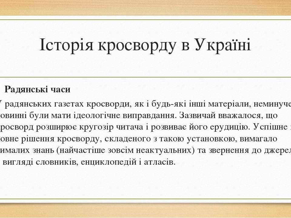 Історія кросворду в Україні Радянські часи У радянських газетах кросворди, як...