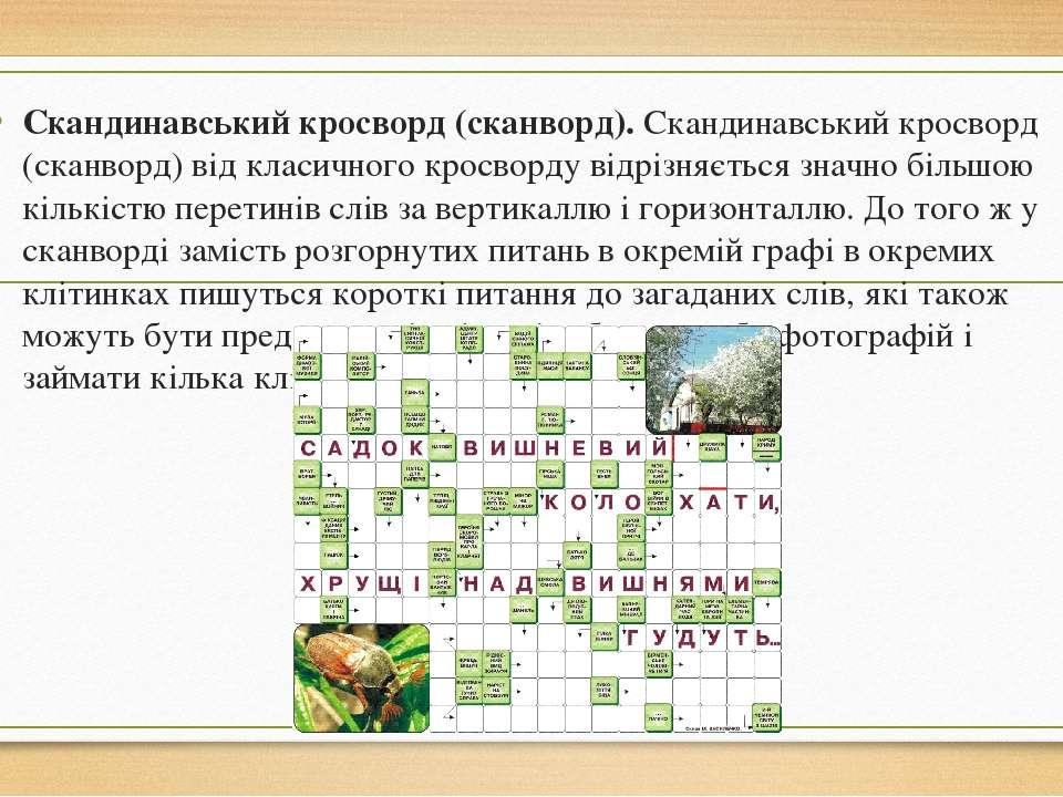 Скандинавський кросворд (сканворд).Скандинавський кросворд (сканворд) від кл...