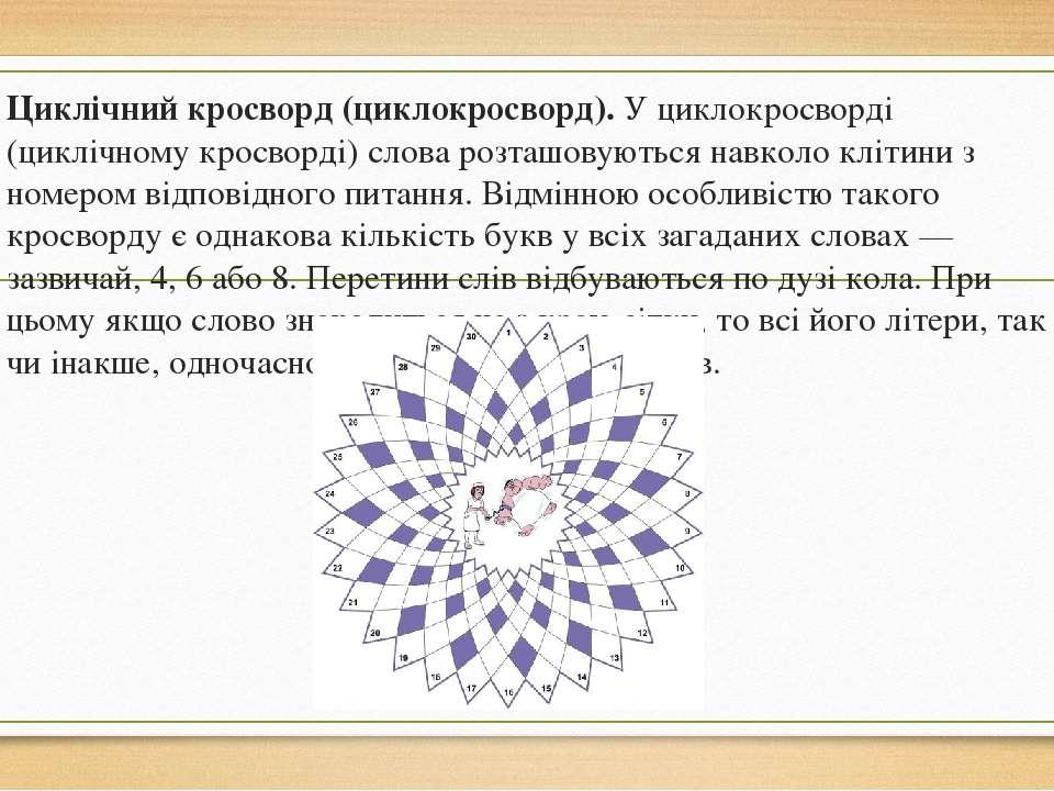 Циклічний кросворд (циклокросворд).У циклокросворді (циклічному кросворді) с...