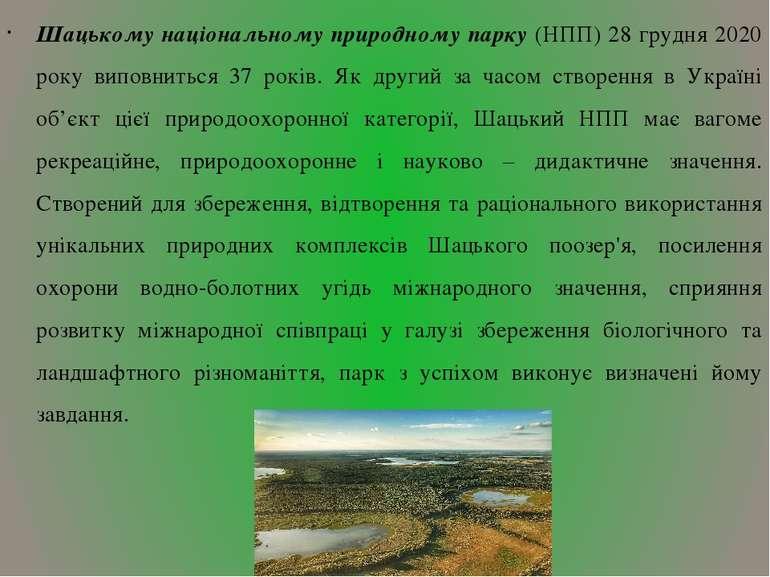 Шацькому національному природному парку (НПП) 28 грудня 2020 року виповниться...