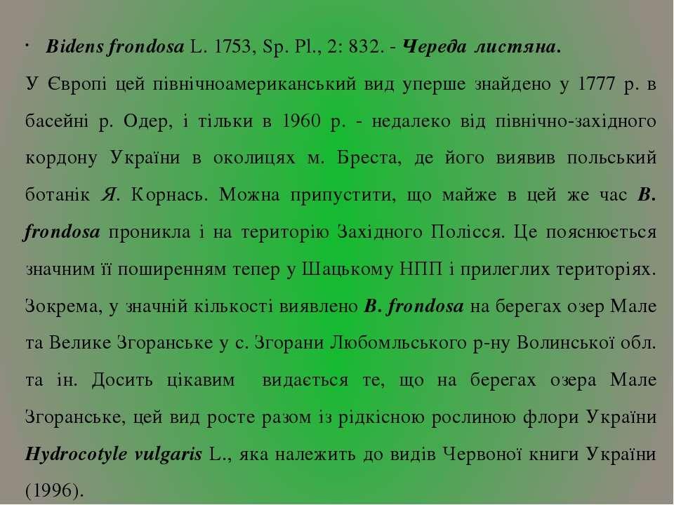 Bidens frondosa L. 1753, Sp. Pl., 2: 832. - Череда листяна. У Європі цей півн...
