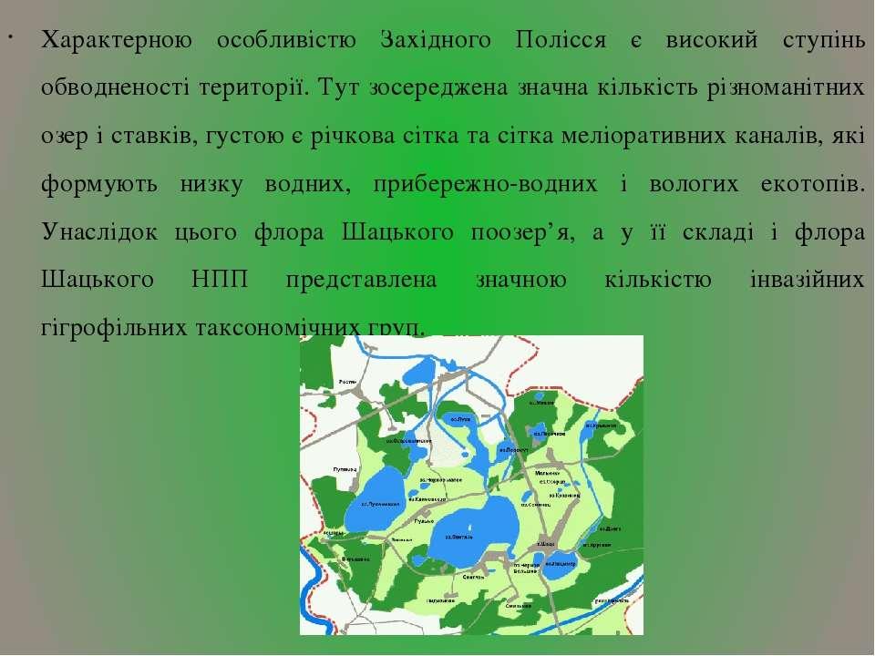 Характерною особливістю Західного Полісся є високий ступінь обводненості тери...