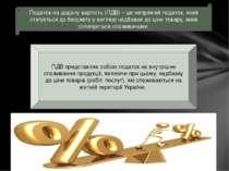 Податок на додану вартість (ПДВ) – це непрямий податок, який стягується до бю...