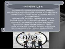 будь-яка особа, що провадить господарську діяльність і реєструється за своїм ...