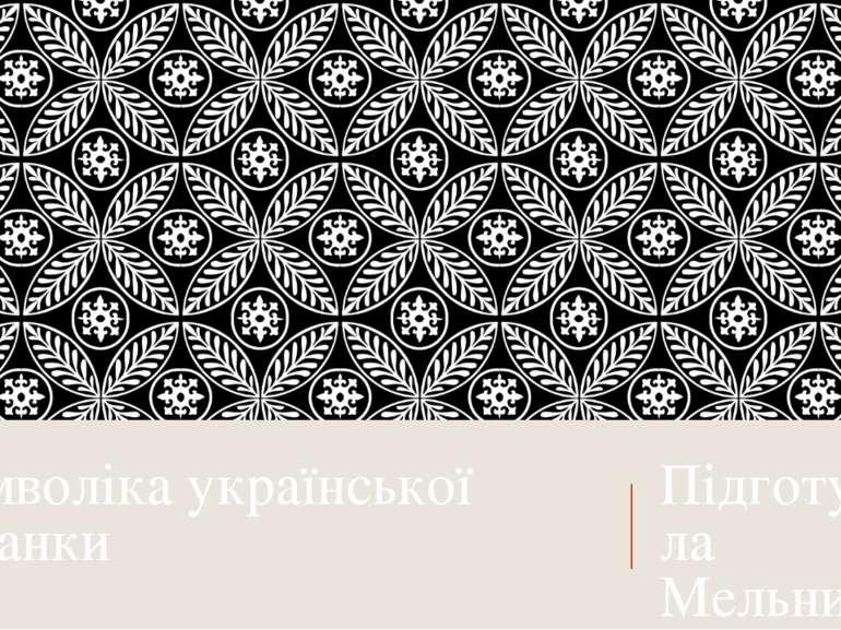 Символіка української писанки Підготувала Мельничук Олександра