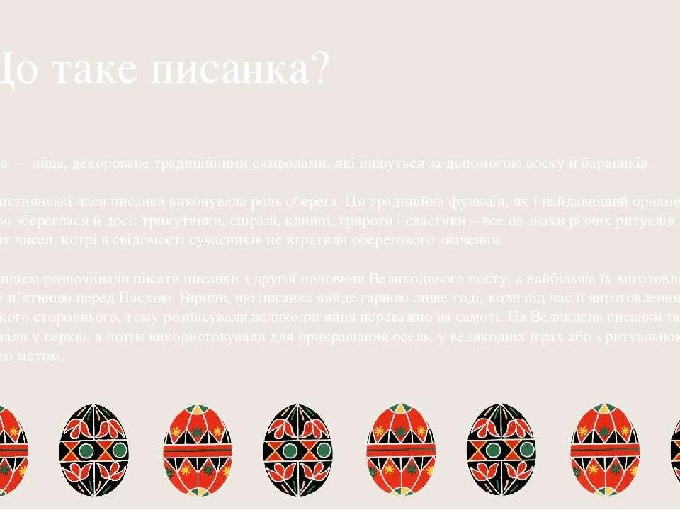 Що таке писанка? Писанка — яйце, декороване традиційними символами, які пишут...