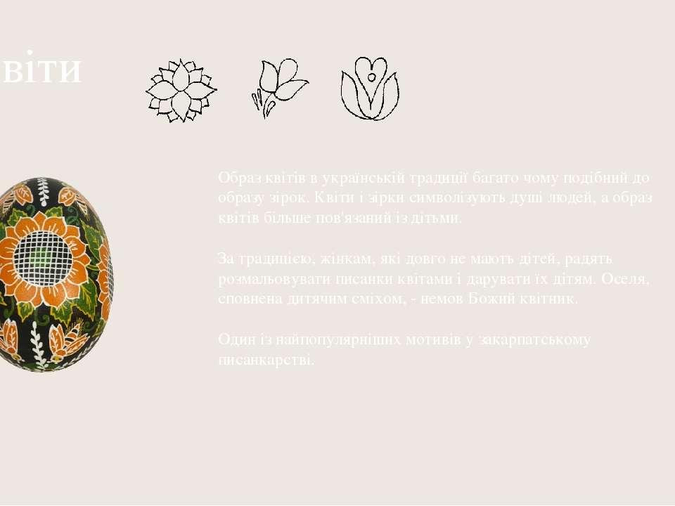 Квіти Образ квітів в українській традиції багато чому подібний до образу зіро...