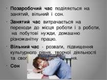 Позаробочий час поділяється на занятий, вільний і сон. Занятий час витрачаєть...