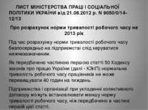 ЛИСТ МІНІСТЕРСТВА ПРАЦІ І СОЦІАЛЬНОЇ ПОЛІТИКИ УКРАЇНИ від 21.08.2012 р. N 905...