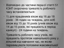 Відповідно до частини першої статті 51 КЗпП скорочена тривалість робочого час...