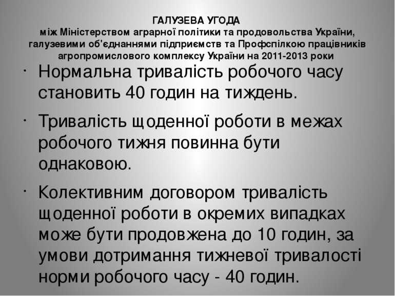 ГАЛУЗЕВА УГОДА між Міністерством аграрної політики та продовольства України, ...