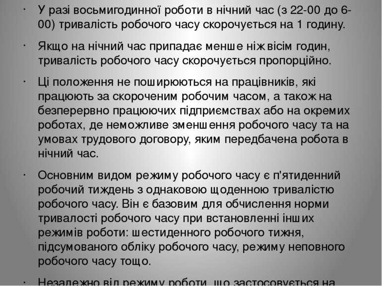 У разі восьмигодинної роботи в нічний час (з 22-00 до 6-00) тривалість робочо...