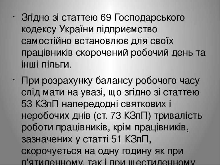 Згідно зі статтею 69 Господарського кодексу України підприємство самостійно в...