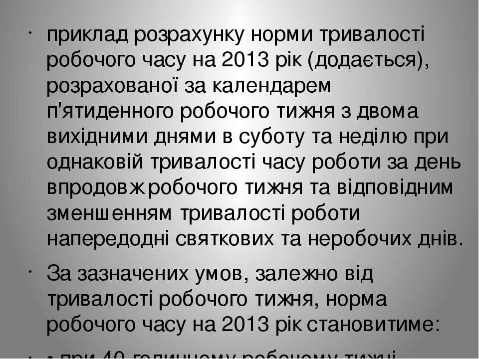 приклад розрахунку норми тривалості робочого часу на 2013 рік (додається), ро...