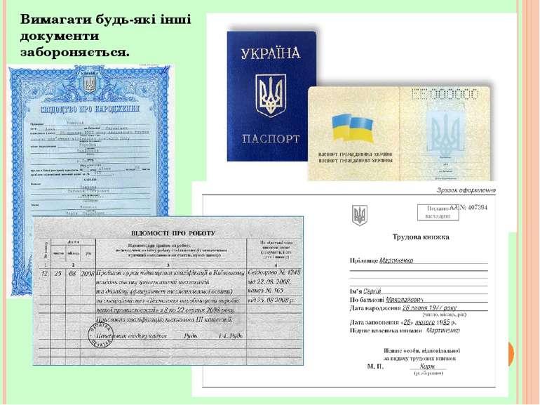 Вимагати будь-які інші документи забороняється.