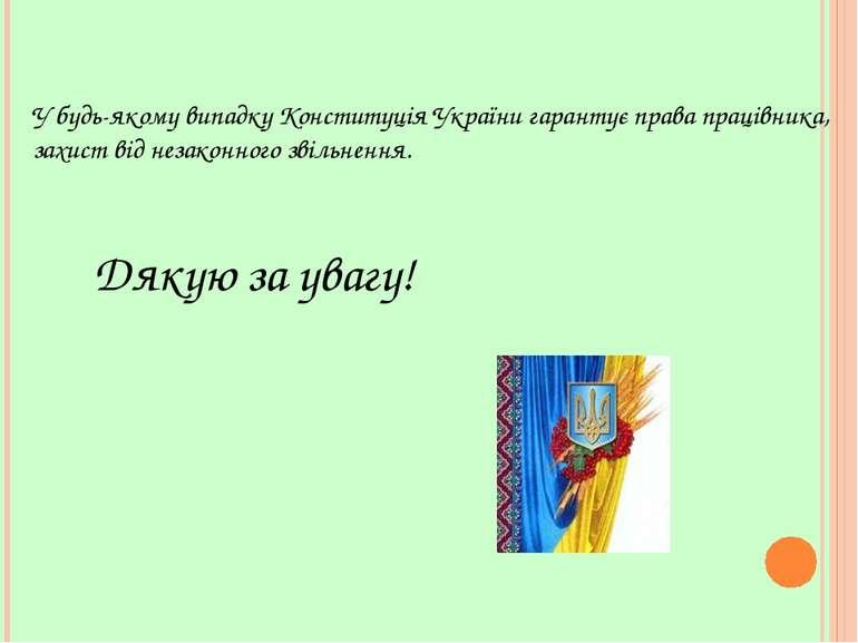 У будь-якому випадку Конституція України гарантує права працівника, захист ві...