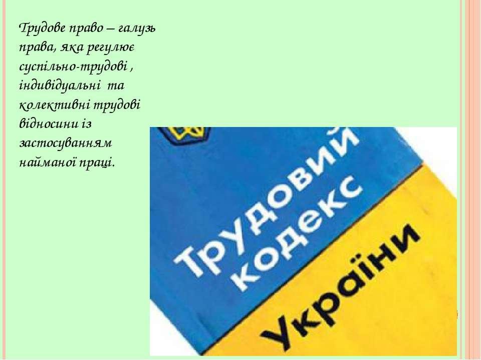 Трудове право – галузь права, яка регулює суспільно-трудові , індивідуальні т...