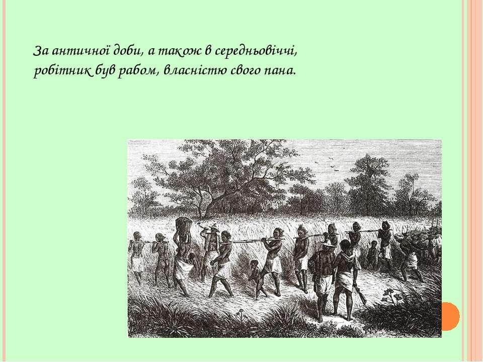 За античної доби, а також в середньовіччі, робітник був рабом, власністю свог...