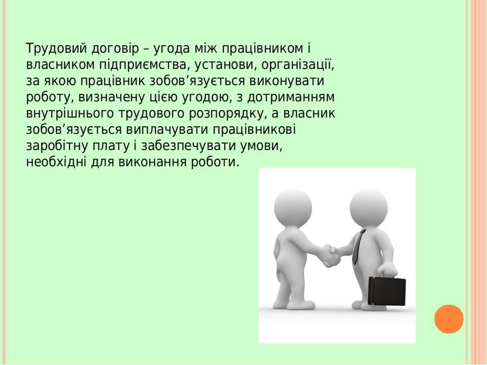 Трудовий договір – угода між працівником і власником підприємства, установи, ...