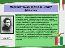 Марксистський підхід генезису фашизму Марксистська версія фашизму спиралася н...