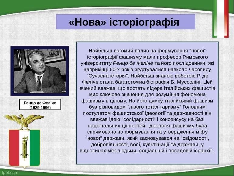 Ренцо де Феліче (1929-1996) «Нова» історіографія Найбільш вагомий вплив на фо...