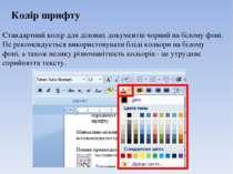 Колір шрифту Стандартний колір для ділових документів чорний на білому фоні. ...
