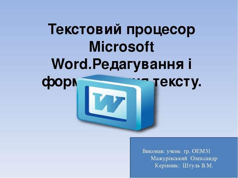 Текстовий процесор Microsoft Word.Редагування і форматування тексту. Виконав:...
