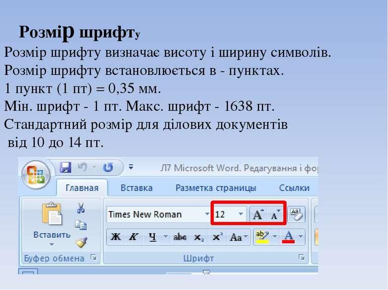 Розмір шрифту Розмір шрифту визначає висоту і ширину символів. Розмір шрифту ...