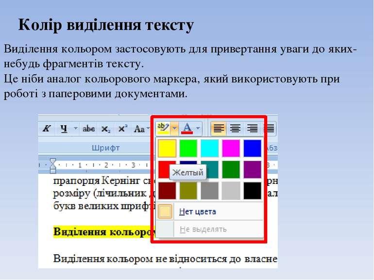 Колір виділення тексту Виділення кольором застосовують для привертання уваги ...
