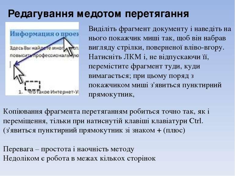 Редагування медотом перетягання Виділіть фрагмент документу і наведіть на ньо...
