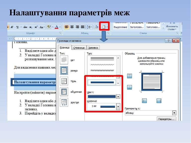 Налаштування параметрів меж