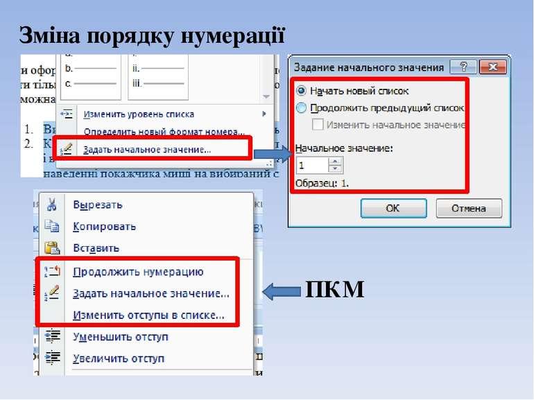 Зміна порядку нумерації ПКМ